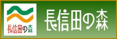 長信田の森
