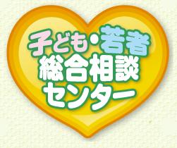NPO法人 長信田の森 子ども・若者総合相談センター